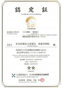 一般病院2:機能種別版評価項目3rdG:Ver.1.0認定証