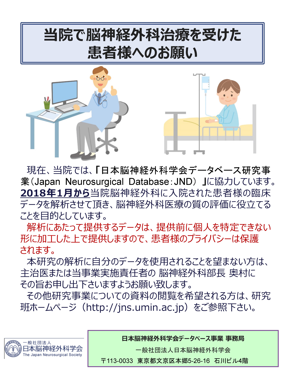 JNDに関するお知らせ