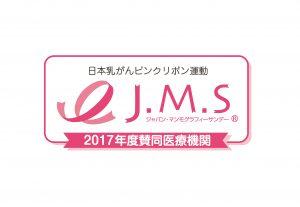 ジャパン・マンモグラフィ―サンデーマーク