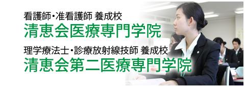 清恵会医療専門学院・清恵会第二医療専門学院