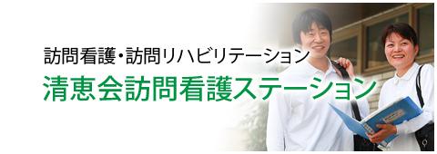 清恵会訪問看護ステーション