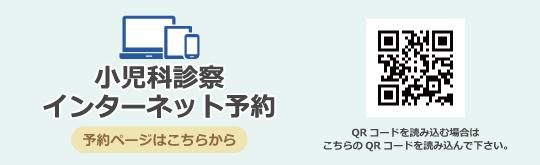 小児科インターネット予約
