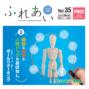清恵会広報誌35号
